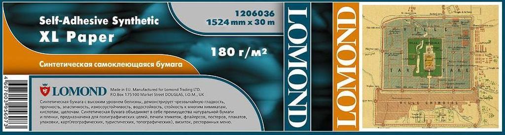 Бумага Lomond 1206036 60x1524mm