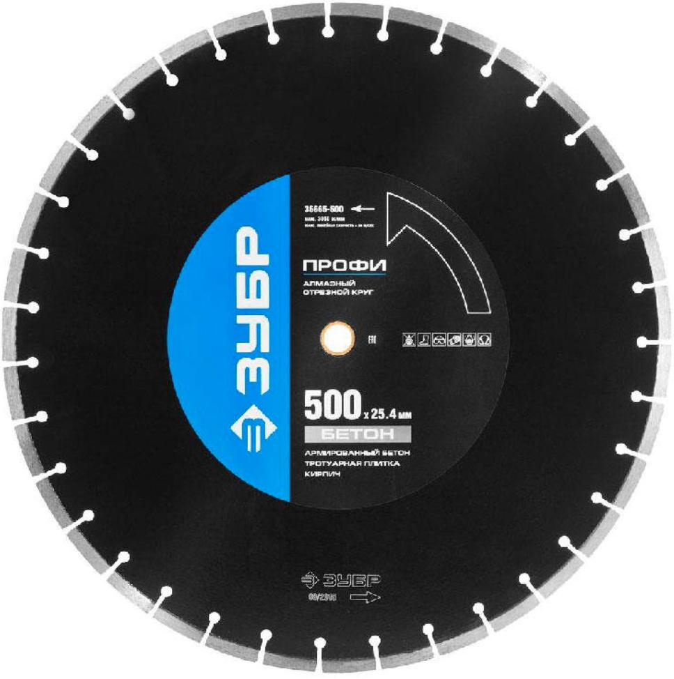 Алмазный диск Зубр Профессионал 36665-500