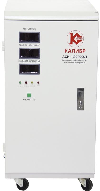 Стабилизатор напряжения Калибр АСН-20000/1