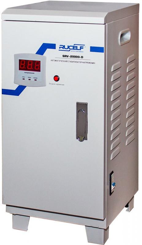 Стабилизатор напряжения Rucelf SRV- 20000-D