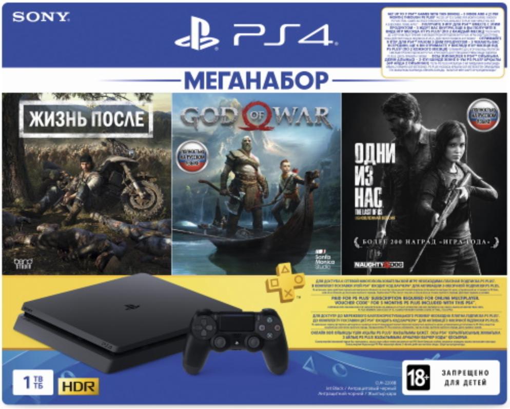 Игровая приставка Sony PlayStation 4 1Tb Black + Жизнь после + God Of War + Одни из нас + PS Plus на 3 месяца