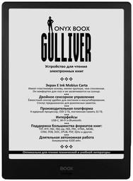 Электронная книга Onyx Boox Gulliver ...