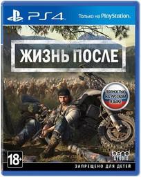 Жизнь После PS4 русская версия