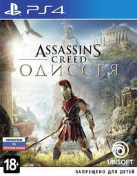 Assassin's Creed Одиссея PS4 русская ...