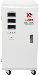 Стабилизатор напряжения Калибр АСН-20...