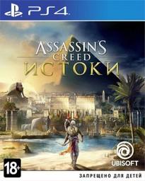 Assassin's Creed: Истоки PS4 русская ...