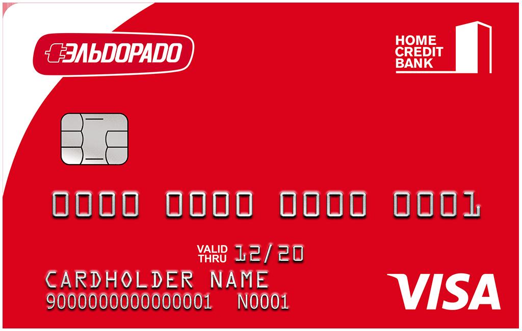 Хоум кредит банк кредитные карты условия кредит наличными миасс без справок и поручителей