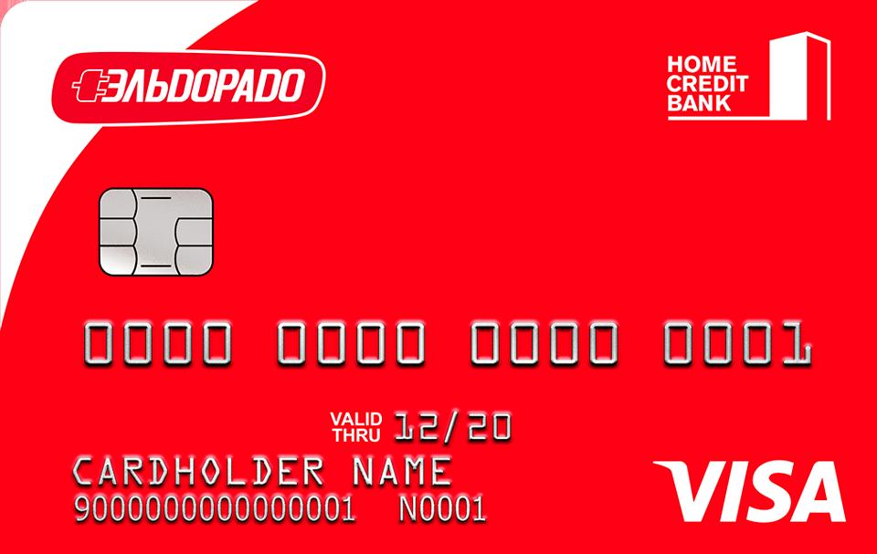 Хом кредит онлайн кредитная карта взять кредит в германии процент